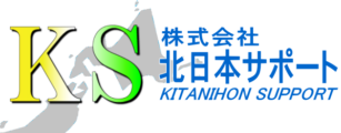 株式会社 北日本サポート